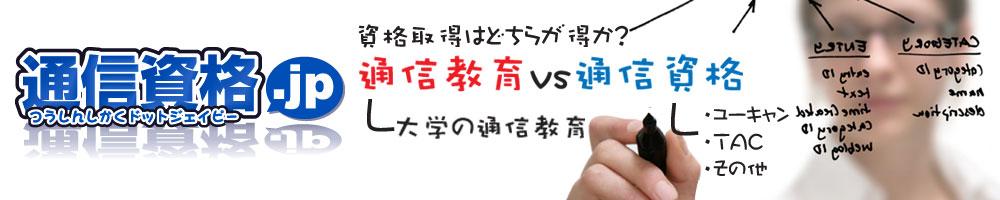 通信資格.jp ~ 通信教育 VS 通信講座 ~